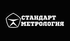 """ООО """"Стандарт-Метрология"""""""